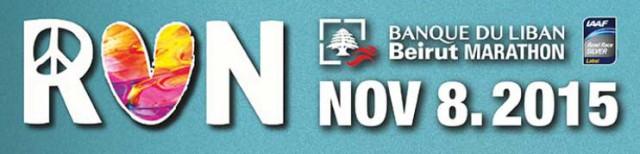 beirut-marathon-2015-logo
