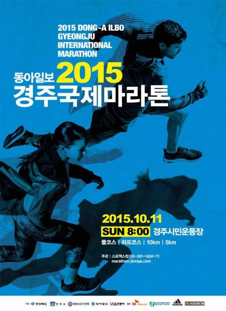 gyeongju-plkat-2015