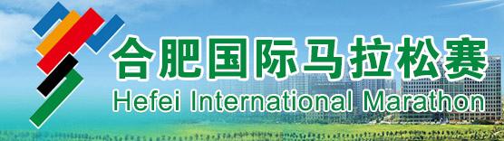 hefei-mar-2015-logo