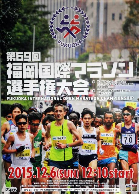 fukuoka-mar-2015-poster