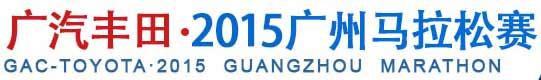 guangzhou--mar-2015-logo1