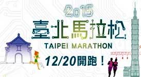 taipei-mar-2015-logo