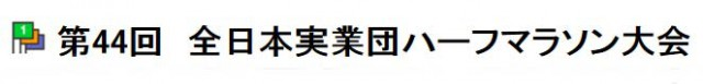 coporate-jpn-hm-2016-logo