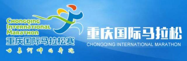 chongqing-mar-2016-logo