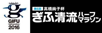 gifu-hm-2016-logo