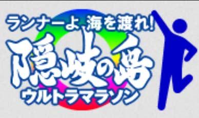 okonoshima-2016-logo