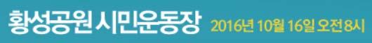gyeongju-mar-2016-logo