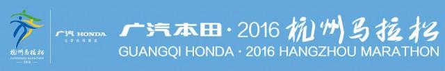 hangzhou-mar-2016-logo