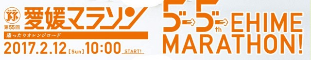 ehime-mar-2017-logo