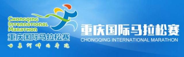 chongqing-mar-2017-logo