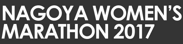 nagoya-marathon-2017-logo