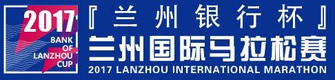 lanzhou-mar-2017-logo