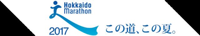 hokkaido-mar-2017-logo