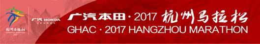 hangzhou-mar-2017-logo