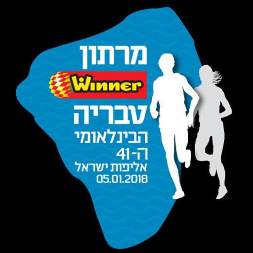 cropped-Tiberias_Marathon_2018_Logo_heb-1