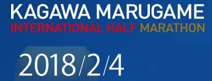 marugame-half-2018-logo