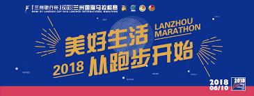 lanzhou-mar-2018-logo