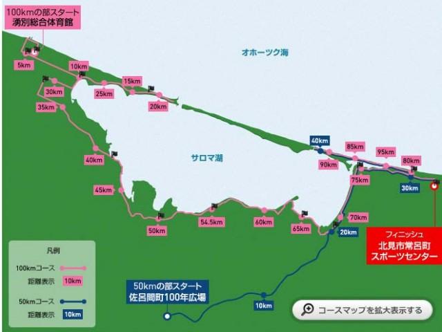 saroma-100km-course