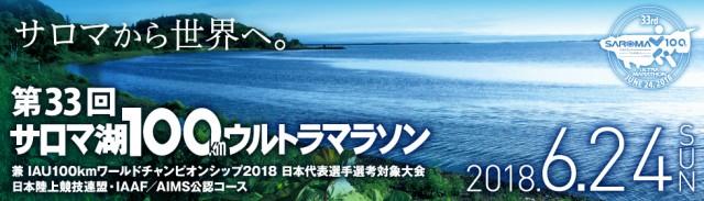 soroma-100km-2018-logo