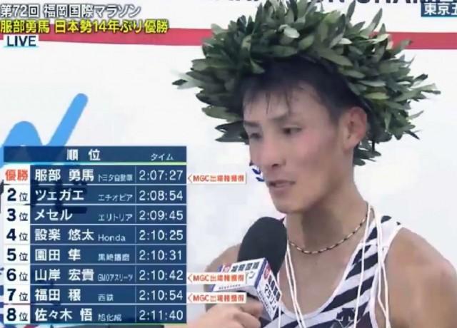 fukuoka-mar-2018-winner