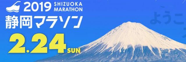 shizuoka-mar-2019-logo1
