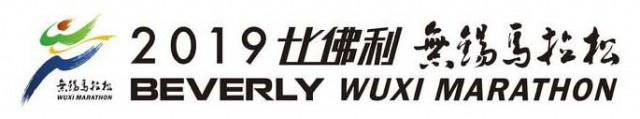 wuxi-marathon-2019-logo