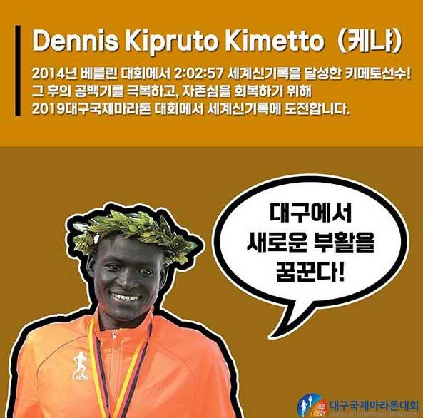 daegu-mar-2019-kimetto