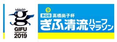 gifu-hm-2019-logo