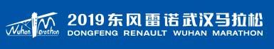 wuhan-mar-2019-logo