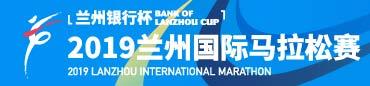 lanzhou-mar-2019-logo